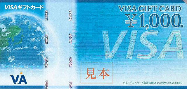 Visagift1000
